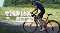 高端公路车爬坡架推荐自行车装备