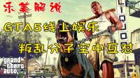 GTA5线上娱乐撕逼 叛乱分子空中互怼 乐美解说EP108