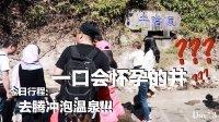 [胡六六]VLOG19#云南#去腾冲泡温泉怀胎井喝了真的会怀孕?Day3
