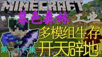 【筱峰解说】我的世界Minecraft暮色森林&工业多模组生存第二十六集——开天辟地