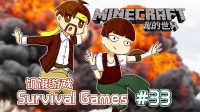 ★我的世界★Minecraft《籽岷的1.8双人PVP游戏 饥饿游戏 Survival Games 33》