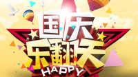 PS平面设计教程_国庆促销活动方案海报乐翻天设计
