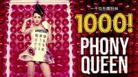 1000位外国人观看蔡依林的MV第十一集—《电话皇后》
