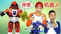 体感机器人之与铁甲三国的对决 166