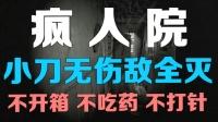 【无伤通关】生化危机7 疯人院难度 纯小刀通关无伤敌全灭解说 第六章 特殊的打怪技巧
