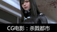 【六道杂谈】CG动画千赢国际app下载:杀戮都市O!非漫迷也能看的科幻动作片