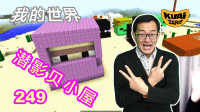 【酷爱游戏解说】我的世界Minecraft头颅小屋249潜影贝小屋,偷偷向外张望的萌物