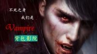 惊情百年:吸血鬼的发展史