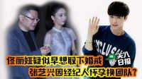 [关八日报]:佟丽娅疑似早想取下婚戒 张艺兴因经纪人怀孕换团队?