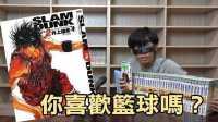 【完结漫画推荐】02灌篮高手