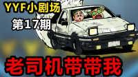 DOTA2 YYF小剧场 Ep.17 老司机带带我!