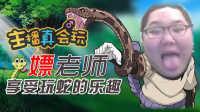 主播真会玩:嫖老师享受玩蛇的乐趣!