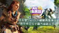 任天堂Switch破解再惹争议 《地平线》女汉子霸气拯救世界 27
