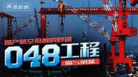 第8期 神秘的中国048航母工程