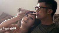 电影《春娇救志明》宣传曲《春娇与志明的对话》