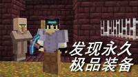 火焰解说 我的世界PE Minecraft 472 发现永久极品装备 雅文莱斯生存空岛生存作弊RPG小