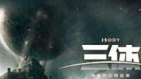 《三体》电影 中国科幻片巨制 毁灭与灾难降临的故事 冯绍峰 张静初完美诠释