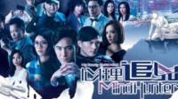 《心理追凶Mind Hunter》1-28集大结局全集剧情预告 马国明、杨明、蔡思贝、王君馨.