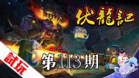 默寒试玩 第113期 国产古风弹幕游戏 伏龙记
