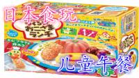 日本食玩之儿童套餐(沫)