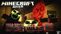 【波哥解说】MineCraft(我的世界)恐怖解密 outlast逃生迷失的记者P2