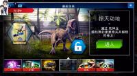 侏罗纪世界游戏第304期:死神龙来了★恐龙公园