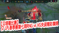 【贝塔看比赛】S7 LPL春季赛第七周RNG vs VG失误精彩集锦