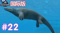 【亮哥】侏罗纪世界游戏国际版22 海王龙★恐龙公园