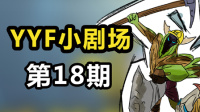 DOTA2 YYF小剧场 Ep.18 强撸灰飞烟灭!