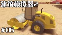 【亮哥】建筑模拟器2#06:自卸车,压路机,拖挂车教程★工程车游戏