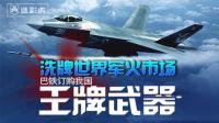 第24期 中国五代机生产线或转让此国