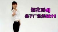 最新现代舞dj 《烟花雨》广场舞 燕子广场舞5211 正背面演示 编舞:姗姗 简单易学