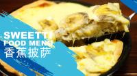 微体兔 2017 香蕉披萨 74