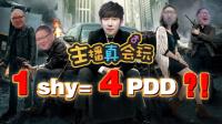主播真会玩集锦 一个shy等于四个PDD?