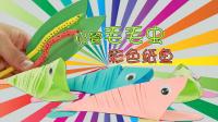 55 吸管毛毛虫彩色纸鱼