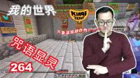 【酷爱游戏解说】我的世界Minecraft多人PVE小游戏264咒语显灵,这次能量中枢终于没出BUG