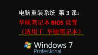 电脑重装系统 第3课:华硕笔记本BIOS设置(适用于 华硕笔记本)