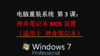 电脑重装系统 第3课:神舟笔记本BIOS设置(适用于 神舟笔记本)