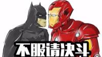 漫威DC对决,钢铁侠猛干超人!第一章