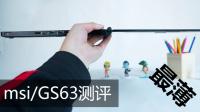 厦门科长 msi/微星 最薄微星游戏本GS63测评