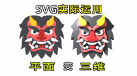 Maya2017:【新功能】SVG实际运用方法.mp4