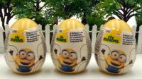 小黄人大眼萌奇趣蛋 玩具蛋 14