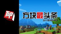 方块最头条170410 网易游戏我的世界中国版开测 炎黄粉鱼主持播音 籽岷橙子五歌带领大家一同浏览中国版客户端 #方块学园#