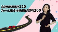 高速明明限速120 为什么有些车的极速却有200公里每小时 657