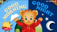 丹尼尔老虎教你认识白天和黑夜★白天和黑夜的区别是什么★早上好 晚上好