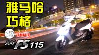 【NEO机车评测】超乎预期!雅马哈巧格踏板车 YAMAHA JOG FS 115