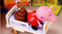 淘气佩奇在沙发上拉大便 粉红猪小妹好臭啊 578