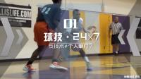 """「球技·24×7」一期""""反技术""""的篮球教程竟增强个人单打能力"""
