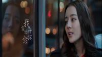 丽热巴携手张云龙演唱《傲娇与偏见》主题曲,演绎欢脱真爱.mp4