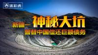 第54期 新疆惊现神秘大坑